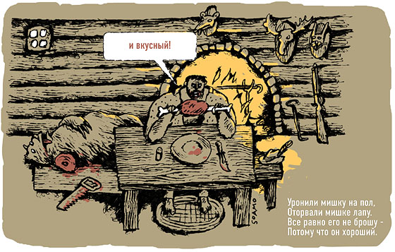 http://www.soamo.ru/ill/barto/img/mishka.jpg