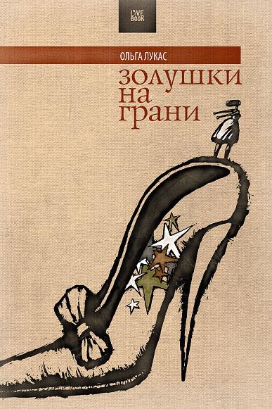 Оскароносная пьеса Золушка Zolushka_cover_front