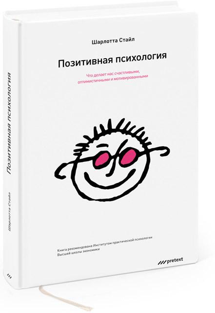 книжки про психологію людини хороших отношений