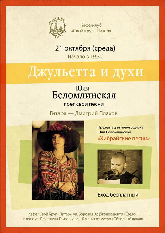 Юля Беломлинская. Джульетта и духи