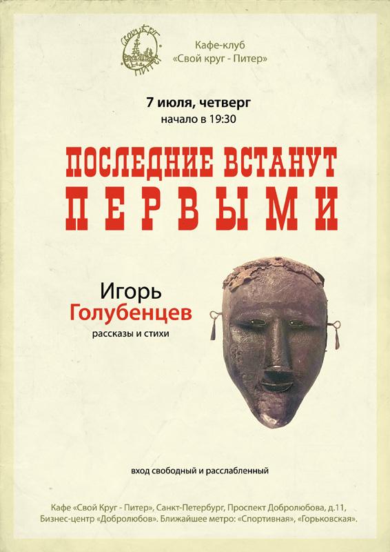 Игорь Голубенцев. ПОСЛЕДНИЕ ВСТАНУТ ПЕРВЫМИ.